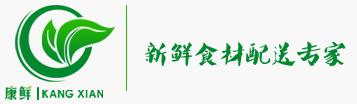 [兰霍食品案例]-康鲜蔬菜配送